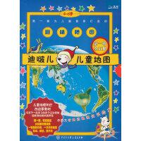迪啵儿儿童百科地图(4-8岁)--套装5册(中国.世界.海洋.动物.交通工具)