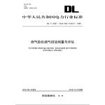 DL/T 1606―2016 燃气轮机烟气排放测量与评估