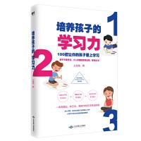 培养孩子的学习力/王金海