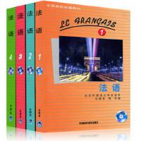 义博! 马晓宏 法语1234 附MP3 北外法语系马晓宏编 外语教学与研究出版社 外研社法语教材 DE 法语专业精读课教材 共4本