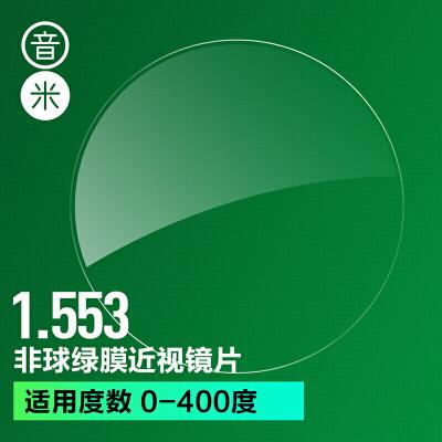 Inmix超薄近视镜片 防雾非球面防辐射眼睛片1.56绿膜 树脂片2片  3010A