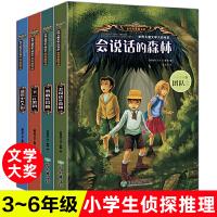4册世界儿童文学大奖图书金羽毛兔图书奖会说话的森林小学生 课外阅读书籍3-6年级读物三四五六年级畅销儿童文学男孩冒险书