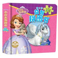 正版 迪士尼益智拼图书:小公主苏菲亚 逻辑思维培养 观察力培养 动手能力培养