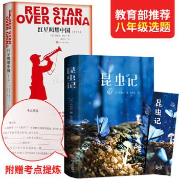 初中八年级上册指定阅读2本 红星照耀中国+昆虫记 正版原著教育部推荐完整课外名著书籍初中生必读课外书初二阅读红心闪耀人民文学 全2册 红星照耀中国+昆虫记