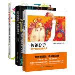 万维钢作品系列 共3册