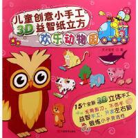 【正版全新直发】儿童创意小手工3D益智纸立方:欢乐动物园(3-6岁)(附15个3D立体手工模型) 天才宝宝 97875