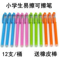 小学生可擦中性笔0.5晶蓝男女款12支摩魔热可磨擦易消可擦笔黑色