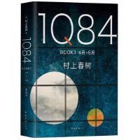 1Q84 BOOK1(4月-6月)(精)/与诺贝尔文学奖擦身而过的作家/村上春树的杰作/