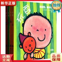 萌宝宝:我长大了(第2辑,套装共4册) (比)什莱格尔斯,小萌童书出品,有容书邦 发行 9787502843205 地
