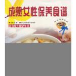 成熟女性保养食谱陈玫妃浙江科学技术出版社9787534120473