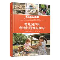 幼儿园户外创造性游戏与学习 9787518426454 [美]露丝・威尔逊(RuthWilson) 中国轻工业出版社