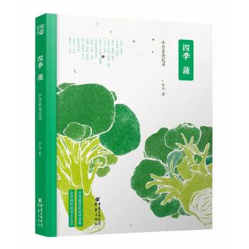 四季蔬:小白素食记录(陈坤推荐。独家附赠精美手绘彩色拉页,记下你的独家食谱) 值得收藏并且实践的素食圣经!