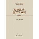 思想政治教育学原理(第2版)