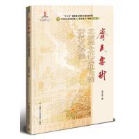 《齐民要术》之农学文化思想内涵研究及解读
