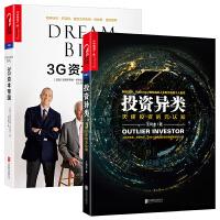 3G资本帝国+投资异类(全2册) 创新创业天使投资创业企业管理书揭秘鲸吞百威汉堡王卡夫亨氏提姆霍顿的的过程书籍