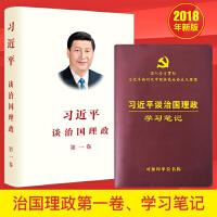 谈治国理政卷+谈治国理政学习笔记【】