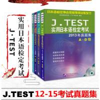 【原版引进】正版JTEST真题a-d实用日本语检定考试真题集a-d2012+2013+2014+2015