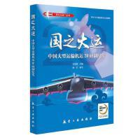 国之大运:中国大型运输机运20研制纪实