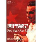 西行漫记(红星照耀中国)(英汉对照增订版)――世界轰动的西方人笔下的纪实性红色丛书