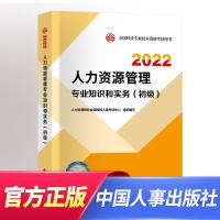 初级经济师人力资源 初级经济师2021 人力资源专业知识与实务 经济师初级2021人力资源 初级经济师官方教材 中国人事出版社 全国经济专业技术资格考试用书 2021初级经济师人力资源