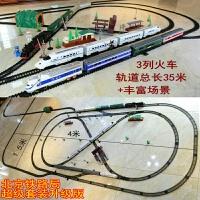 超长轨道仿真火车模型玩具套装高铁和谐号电动小火车品质定制新品
