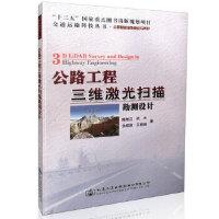 公路工程三维激光扫描勘测设计 陈楚江 9787114129193 人民交通出版社