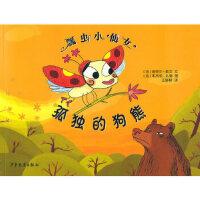 瓢虫小仙女系列 孤独的狗熊(法)勒文文,(法)扎德图,王舒柳少年儿童出版社9787532486687