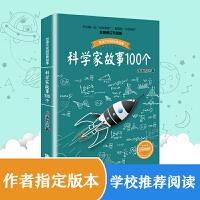 科学家故事100个(叶永烈)