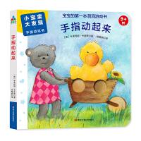 正版全新 森林鱼童书・小宝宝大发现・手指游戏书:手指动起来