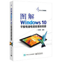 �D解Windows 10平板��X�路原理和�S修 ���┫橹� �子工�I出版社
