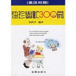 袖珍幽默300篇(英汉对照)耿阿齐金盾出版社9787508239170