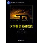 大学摄影基础教程(第3版)-普通高等教育十一五国家级规划教材