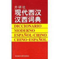 现代西汉汉西词典