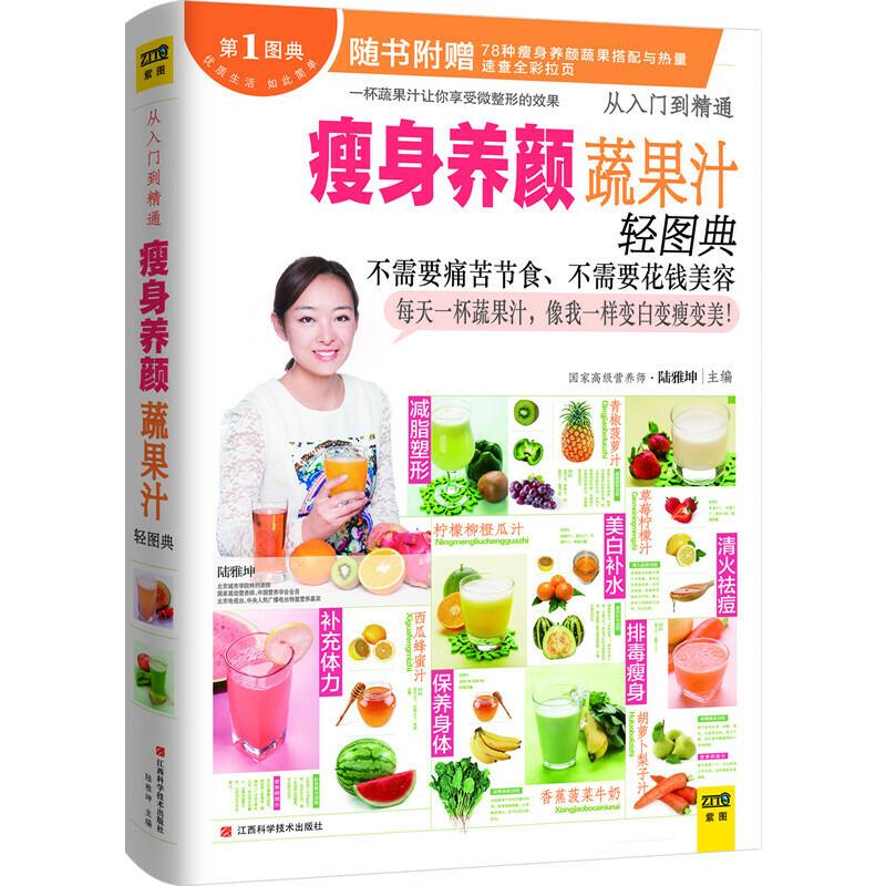 瘦身养颜蔬果汁轻图典(每天1杯活力蔬果汁,让你享受微整形的效果,北京电视台、《饮食科学》特邀营养专家陆雅坤教你如何变白变瘦变美!)
