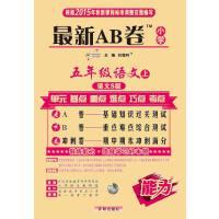 15秋 最新AB卷五年级语文―语文S版(上)