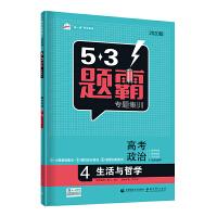 曲一线 高考政治 4生活与哲学 53题霸专题集训2020版 适用年级:高二高三 五三