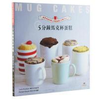MUG CAKES 马克杯杯子蛋糕 40个快速简易的杯子蛋糕制作书