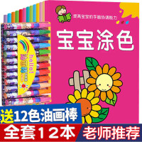 送12色蜡笔12册宝宝涂色书填色书0-3-4-5-6岁儿童简笔画大全学画画书 入门 涂色本幼儿园图画本少儿童幼儿绘画启