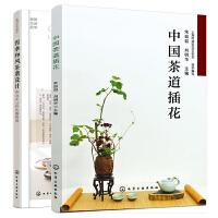 2本 中国茶道插花+四季和风茶席设计 茶与点心的风雅物语 茶艺插花技艺 传统插花艺术风格书籍 日式茶席设计 器具容器点