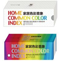 【正版全新直发】家居色彩意象:室内设计流行卡――常用色170 BeforeAfter色咖工作室 97871223405