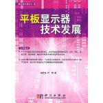 平板显示器技术发展田民波,叶锋科学出版社9787030272300