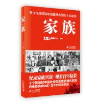【新书店正版】家族《南方人物周刊》978753919677021世纪出版社