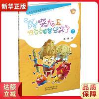 卡布奇诺趣多多系列――酸菜大王在豆豆国冒出来了1 王蕾 北京少年儿童出版社9787530152935【新华书店 购书无