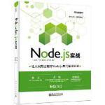 Node.js 实战 赵坤//寸志//雷宗民//吴中骅 电子工业出版社 9787121226762