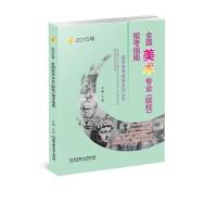 2015年全��美�g��I�罂贾改� 文祺 北京理工大�W出版社 9787564099978