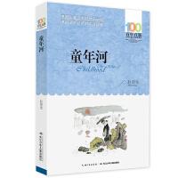 百年百部中国儿童文学经典书系(新版)・童年河