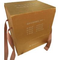 国学经典全鉴系列珍藏版(套装一)