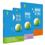 奥数教程高中第三分册(第七版)套装(教程+能力测试+学习手册全3册)