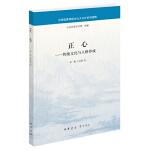 正心――传统文化与人格养成(中华优秀传统文化大众化系列读物)