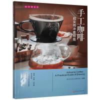 手工咖啡:超实用冲煮指南 李克 书 茶酒饮品书籍
